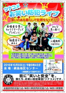 10月8日(土)夜に綱島地区センターで行われる「ツナコメ~お笑い防犯ライブ」のポスター