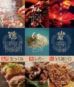 「うっとり綱島」では素材にこだわった串焼き店となる