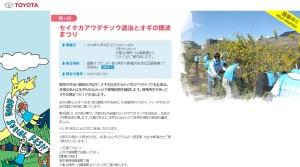 「AQUA SOCIAL FES(アクアソーシャルフェス)」では鶴見川の環境を守る活動を度々行っている