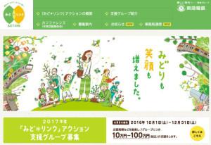 東急電鉄による緑化活動「みど*リンク」アクションのホームページ