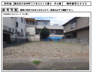 「日吉本町2丁目2212-4外」の写真、特に何の変わりもない土地に見えるが・・・(市の資料より)