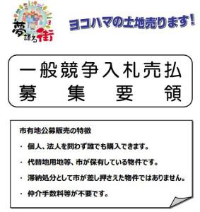 今回の入札は2016年10月31日(月)から11月7日(月)までが入札参加期間となる(横浜市の資料より)