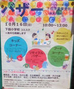 下田学童保育所によるバザーの告知