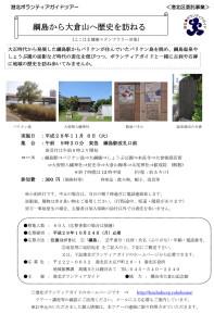 11月8日(火)に行われるウォーキングツアー「綱島から大倉山へ歴史を訪ねる」のチラシ
