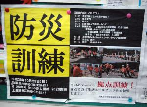 北綱島小学校での防災訓練を知らせるポスター