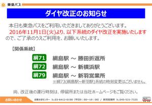 2016年11月1日に実施のダイヤ改正概要(東急バスのニュースリリースより)