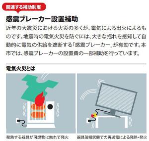 横浜市の地震火災対策リーフレット(PDF)より