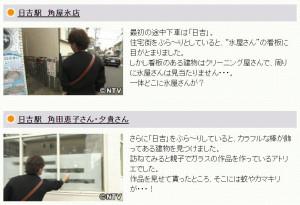 「日吉駅編」では2箇所が登場した(同番組ホームページより)