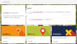 最新情報は「第67回(2016年)日吉祭」の公式ホームページで随時公開される