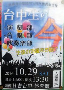 「台中生の今」のポスター