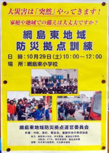 綱島東小学校における防災拠点訓練の2016年ポスター