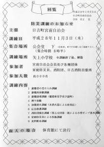 2016年の矢上小学校地域防災拠点訓練のお知らせ(日吉町宮前自治会より)