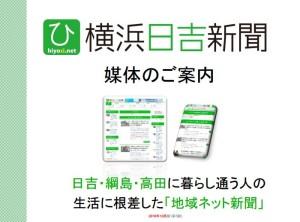 「横浜日吉新聞」の簡単な資料をご用意しています。PDFで公開していますので、こちらからダウンロードいただきご覧ください