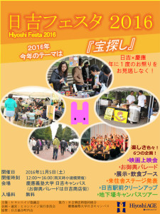 「日吉フェスタ2016」のポスター(ヒヨシエイジ実行委員会提供)
