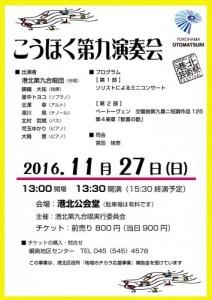 11月27日(日)の13時30分から行われる「こうほく第九演奏会」のチラシ(港北公会堂のサイトより)