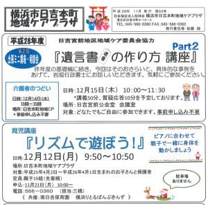 日吉本町地域ケアプラザからのお知らせ(2016年11月版・表面)より~「遺言書(遺書)の作り方講座」Part.2、育児講座「リズムで遊ぼう!」他の案内
