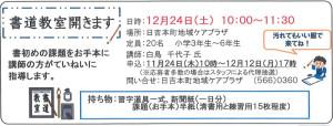 日吉本町地域ケアプラザからのお知らせ(2016年11月版・表面)より~「書道教室」の案内