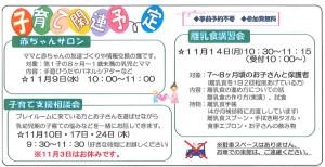 日吉本町地域ケアプラザからのお知らせ(2016年11月版・裏面)より~子育て関連予定