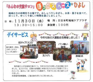 日吉本町地域ケアプラザからのお知らせ(2016年11月版・裏面)より~「ほっとスペース☆ひよし」ほか