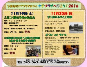 下田地域ケアプラザからのお知らせ(2016年11月版・表面)~「下田地域ケアプラザまつり」の案内