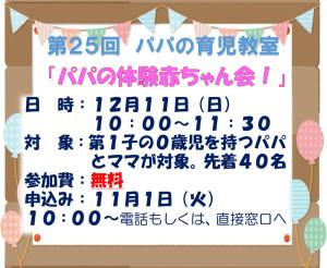 下田地域ケアプラザからのお知らせ(2016年11月版・表面)~「パパの体験赤ちゃん会」の案内