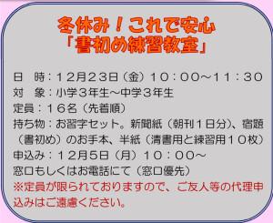 下田地域ケアプラザからのお知らせ(2016年11月版・表面)~「書初め練習教室」の案内