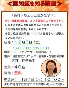 下田地域ケアプラザからのお知らせ(2016年11月版・裏面)~「認知症を知る講座」の案内
