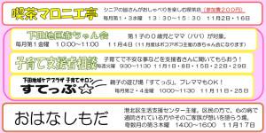 下田地域ケアプラザからのお知らせ(2016年11月版・裏面)~「喫茶マロニエ亭」他の案内