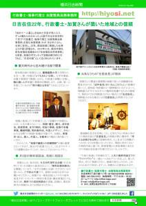 紙版の「横浜日吉新聞」第2号の2ページ目。今回の募集はこの裏面での掲載になります(PDF版はこちらからダウンロードできます)