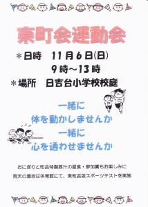 昼食時にはおにぎりと豚汁が振る舞われるのが日吉本町東町会運動会の特徴