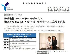 横浜市のニュースリリースには、林市長とコーエーグループの襟川恵子会長が並ぶ写真も掲載