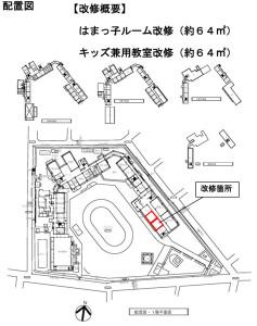 綱島小学校における改修工事の概要(横浜市の入札資料より)