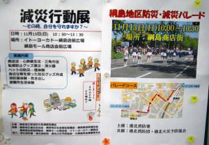 綱島エリアの掲示板に貼られている11月13日(日)のパレードと減災行動展のチラシ