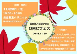 地域の声を聞きながら診療を進める「オープン・メディカル・コミュニティ(OMC)」の一環で行われる「OMCフェス」は11月20日(日)に行われる