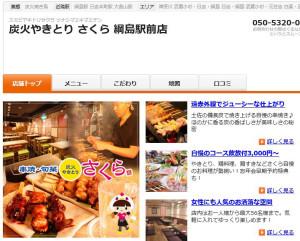 炭火やきとり「さくら」綱島駅前店はすでに「ぐるなび」にページを開設している