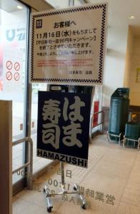 1皿90円(税別)での提供を11月16日(水)をもって取りやめるとの告知(はま寿司日吉店)