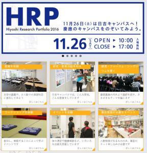 「日吉リサーチポートフォリオ(HRP2016)」の公式ホームページ