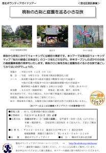 12月3日(土)に行う「晩秋の古刹(こさつ)と庭園を巡る小さな旅」と題したウォーキングツアーのチラシ