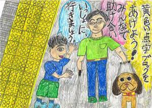 「あざみ野駅長賞」は日吉南小学校2年生の作品が選ばれた