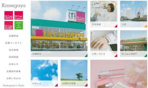 「フィットケア・デポ」の運営会社カメガヤの本社は新横浜