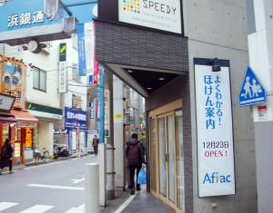 11月13日に閉店したばかりの「亀屋万年堂日吉店」跡には「よくわかる!ほけん案内 12月23日OPEN!」との案内が掲出されている