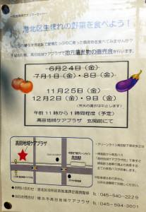 7月以来の開催となる高田地域ケアプラザの地元野菜直売会