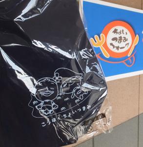 参加者には立派なオリジナルエコバッグをはじめ、高田からの参加者限定で地元トーエルのミネラルウオーターのプレゼントも