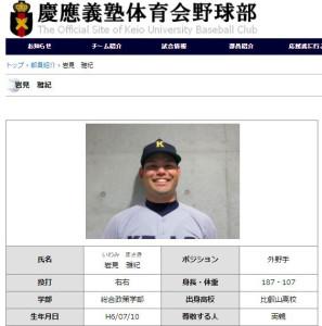 3年生の岩見雅紀(まさき)選手は身長187センチ・体重107キロの体格で遠くへ飛ばす(慶應大野球部の選手紹介ページより)