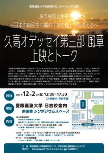 12月2日(金)に開かれる「島の思想と未来~日本の縮図を沖縄の「神の島」から考える~『久高島オデッセイ第三部風章』上映とトーク」のチラシ(HAPPサイトより)