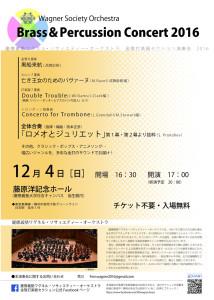 12月4日(日)17時より開催される慶應義塾ワグネルソサィエティオーケストラ金管・打楽器セクションの演奏会の案内チラシ(同セクション提供)