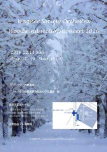 12月11日(土)18時より開催予定の木管セクションによる演奏会の案内チラシ(同セクションFacebokページより)