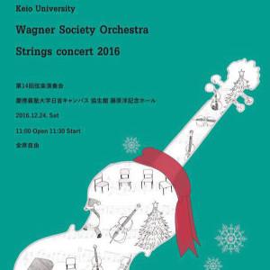 12月24日(土)午前11時30分より開催予定の弦楽器セクション演奏会の案内チラシ(同セクションFacebookページより)