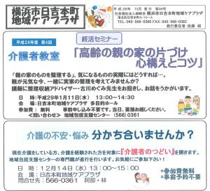 日吉本町地域ケアプラザからのお知らせ(2016年12月版・表面)より~終活セミナー「高齢の親の家の片づけ 心構えとコツ」他の案内