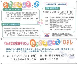 日吉本町地域ケアプラザからのお知らせ(2016年12月版・裏面)より~子育て関連予定ほか
